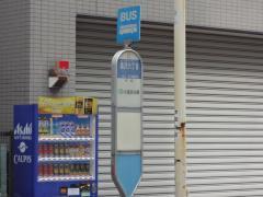 「奥沢六丁目」バス停留所