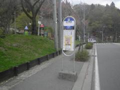 「浅川西条」バス停留所