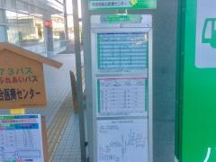「総合医療センター」バス停留所