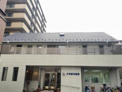 片井歯科医院