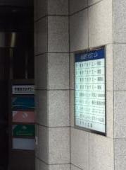 東京アカデミー広島校