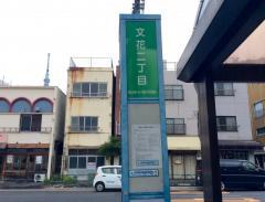 「文花二丁目」バス停留所