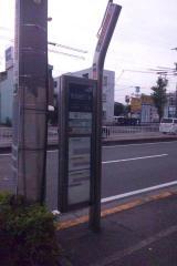 「豊国通四丁目」バス停留所
