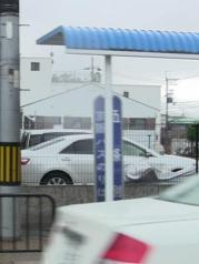 「五条別」バス停留所