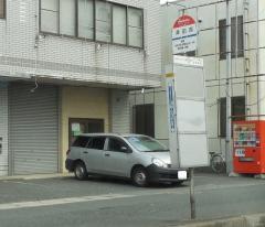 「津田西」バス停留所
