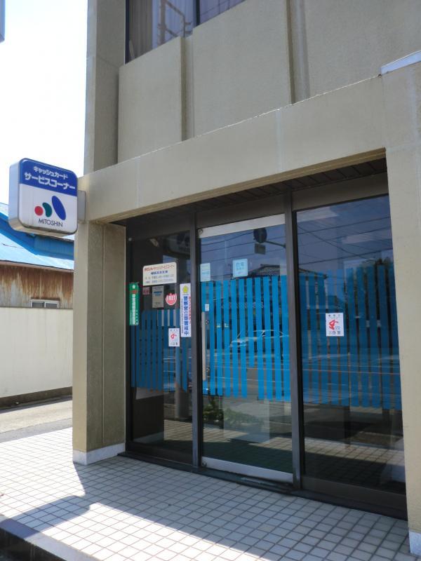 水戸信用金庫那珂湊支店_施設外観
