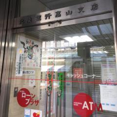 北陸銀行高山支店