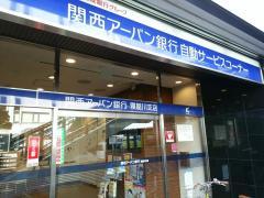 関西アーバン銀行寝屋川支店