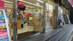 JTB首都圏 五反田支店