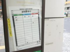 「武蔵浦和駅」バス停留所