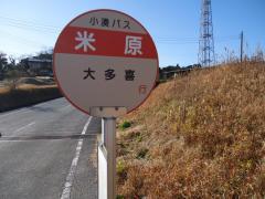 「米原」バス停留所