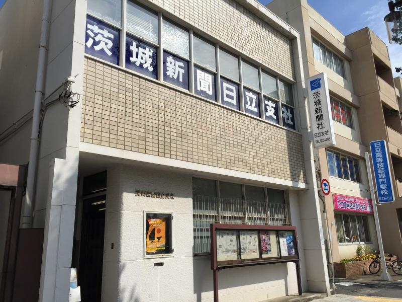 茨城新聞社日立支社(日立市若葉...