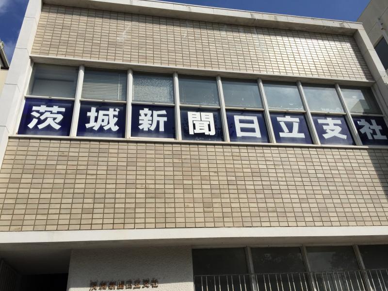 茨城新聞社日立支社(日立市)|...