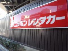 ニッポンレンタカー東急中延駅前営業所