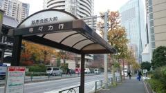 「慈恵会医大前」バス停留所