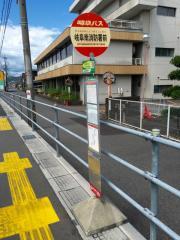 「岐阜南消防署前」バス停留所