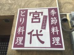 宮代鵤店_看板
