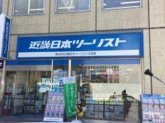 近畿日本ツーリスト北海道 札幌支店