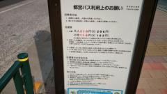 「成子坂下」バス停留所