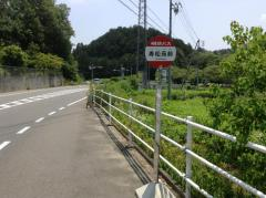 「寿松苑前」バス停留所