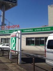 トヨタレンタリース博多久留米櫛原店