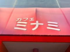 カフェテラスミナミ_看板