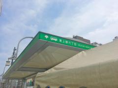 「東上野六丁目」バス停留所