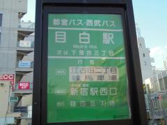 「目白駅」バス停留所