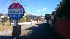「月見ケ丘南」バス停留所
