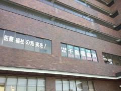 千鳥橋歯科診療所