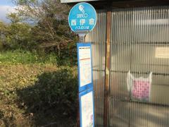 「西伊倉」バス停留所