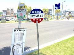 「ドルフィンポート(NHK)」バス停留所