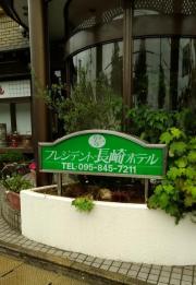 プレジデント長崎ホテル_施設外観