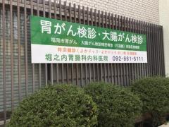 堀之内胃腸科内科医院