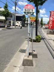 「桜ケ丘五丁目」バス停留所