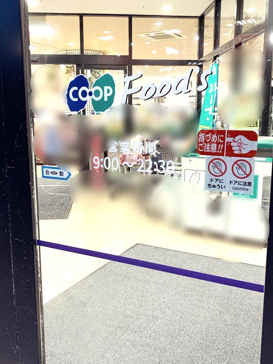 コープ 仁川店_施設外観