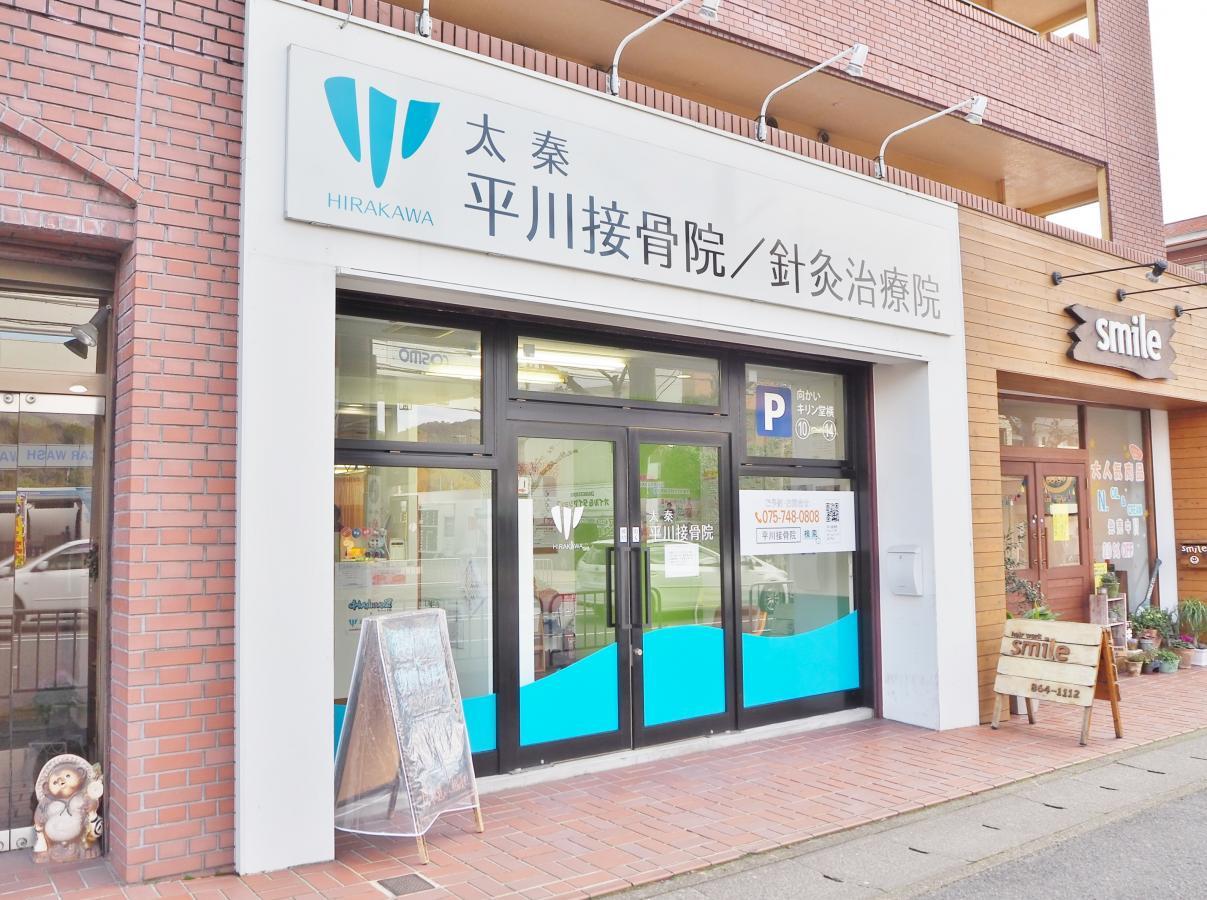 太秦 平川接骨院/針灸治療院