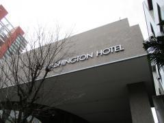 浦和ワシントンホテル
