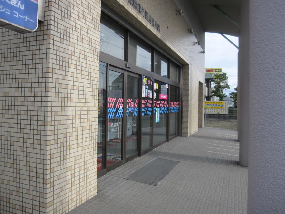 徳島銀行国府北支店_施設外観
