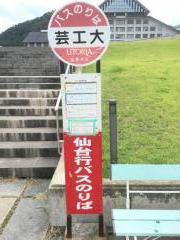 「芸術工科大学前」バス停留所