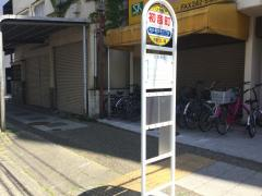 「初音町」バス停留所