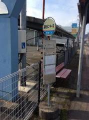 「福祉センター前」バス停留所