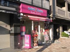 31アイスクリーム六甲店