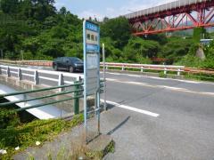 「根府川」バス停留所