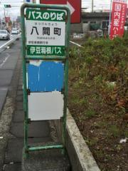 「八間町」バス停留所