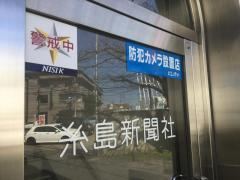 糸島新聞社