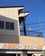 八甲田ロープウェイ
