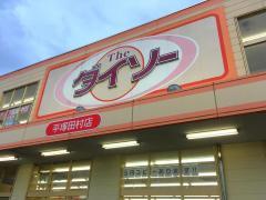 ザ・ダイソー平塚田村店