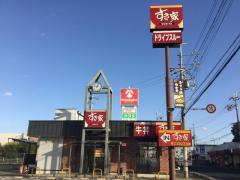 すき家高砂松陽店