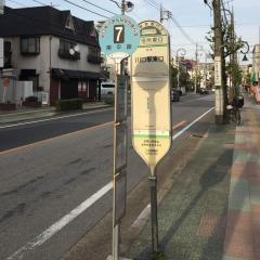 「市役所東口(川口市)」バス停留所